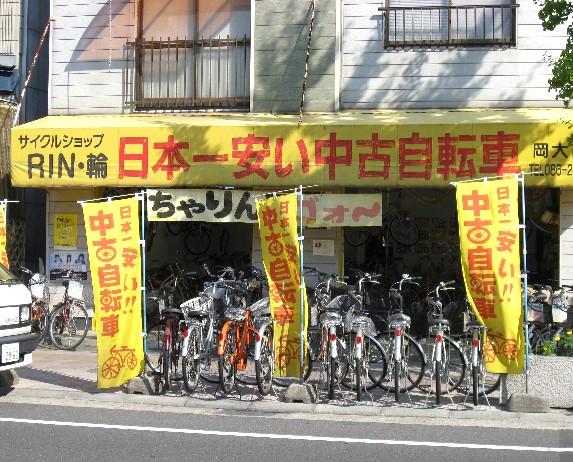 自転車の 大阪 自転車 安い店 : 日本一安い自転車 | 今日も明日 ...