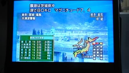 東北太平洋沖地震 *余震、別の地...