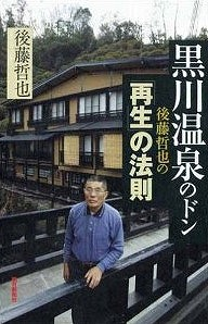 黒川温泉.jpg