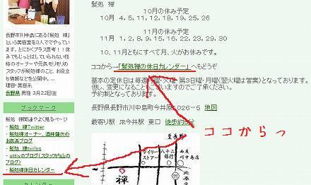 休日案内カレンダー.jpg