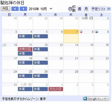 グーグル休みカレンダー.jpg