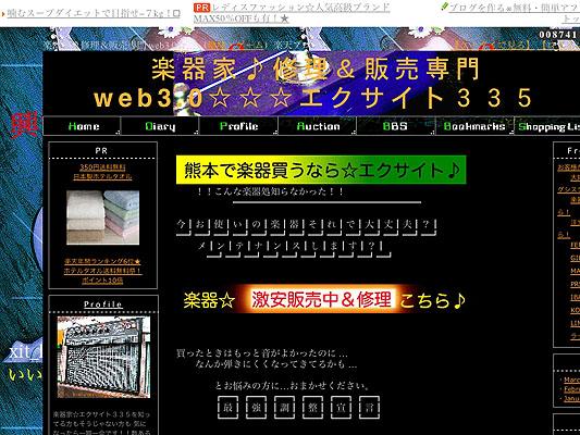 楽器家♪楽天ブログ.jpg