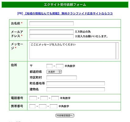 受付依頼フォーム .jpg