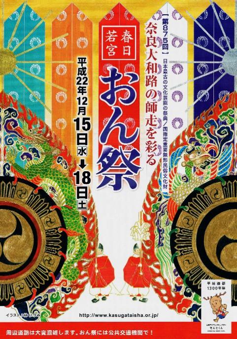 2010おん祭りチラシ