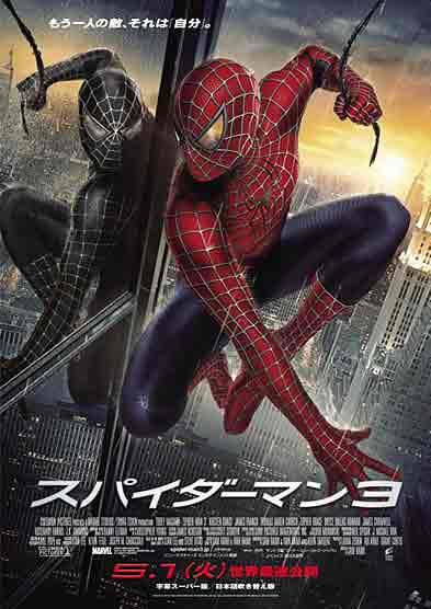 spiderman3_2.jpg