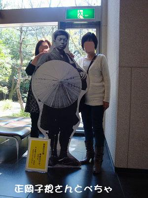 正岡子規さんとぺちゃ.JPG