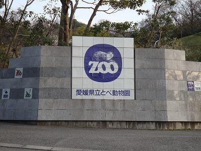 とべ動物園.JPG