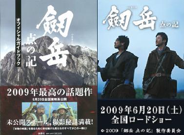 劔岳 点の記.JPG