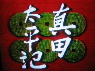 真田太平記 (テレビドラマ)の画像 p1_2