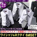 スリムフィット&2.5ボタンドレスシャツ3枚+ネクタイ3本SET