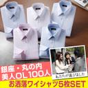 銀座・丸の内美人OL100人が選んだカラーワイシャツ5枚SET