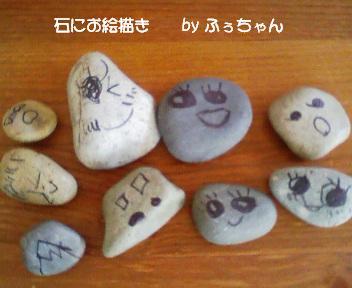 石にお絵描き.JPG
