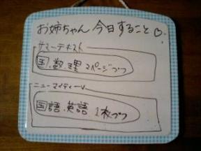 お姉ちゃん 宿題 1
