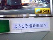 ようこそ松山へ!