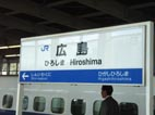 広島駅~♪