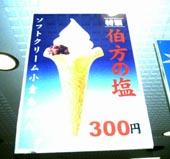 「伯方の塩」ソフトクリーム小倉あん入り!