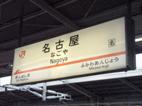 名古屋駅~
