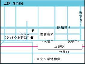 上野「Smile」