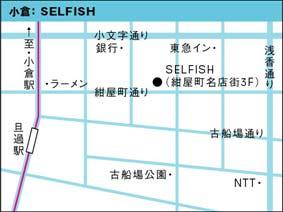 小倉「SELFISH」
