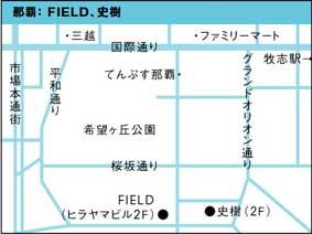 FIELD&史樹の地図です!