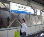 新神戸駅に到着!