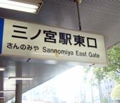 三宮駅、東口~♪