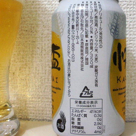 韓国ビール 快盃