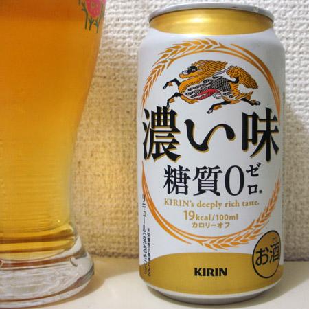 キリン 濃い味 糖質0