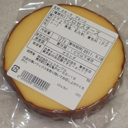 オランダ産 スモークチーズ