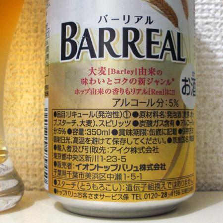TOPVALU BARREAL(バーリアル)