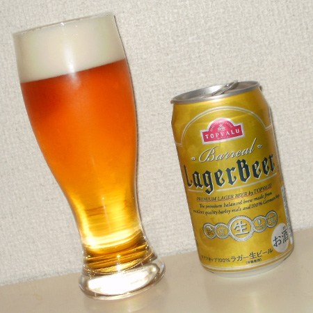 バーリアルラガービール