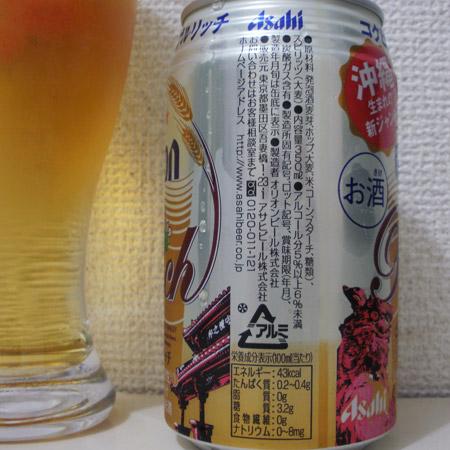 オリオンビール リッチ