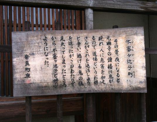 奈良の怖い地名 | Unfolding - ...