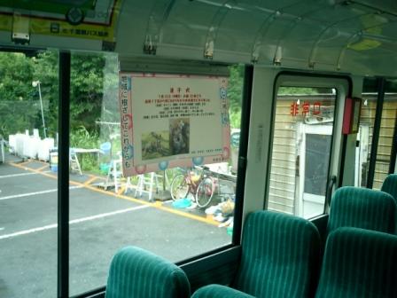 バス掲示2.jpg