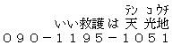 090-1195-1051