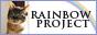 レインボープロジェクトバナー