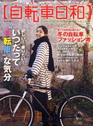 """自転車""""な気分【冬の自転車 ..."""