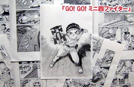 おちよしひこ先生スペシャル描き...