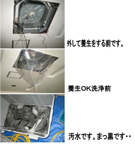 業務用エアコンクリーニング.JPG
