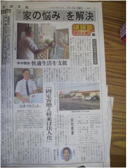 日報.jpg