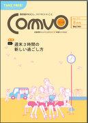 COMVO8月号
