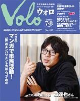 Volo 2008年7月号