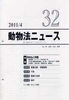 THEペット法塾 動物法ニュース 32号