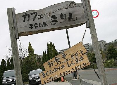 3-23-まりん看板.jpg