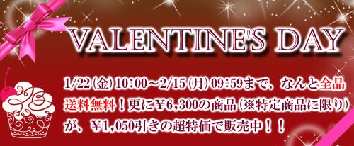 1-22-バレンタイン告知.jpg