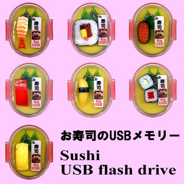 お寿司のUSBメモリーおみやげセット