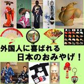日本のお土産専門店