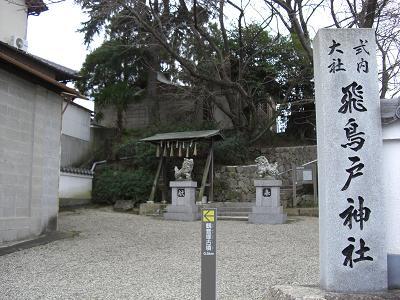 飛鳥戸神社 | 古代のロマンをた...