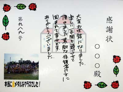 賞状    20060330