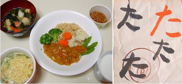 夕食 習字  20050727